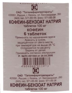 Кофеин бензоат натрия