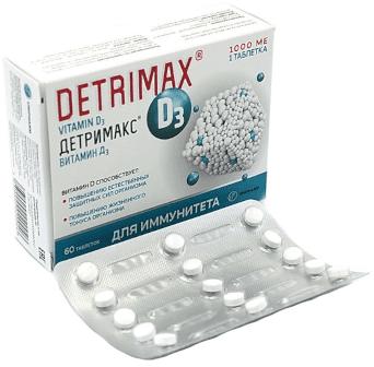 Детримакс