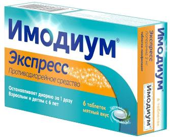Имодиум Экспресс