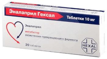 Эналаприл / Эналаприл Гексал